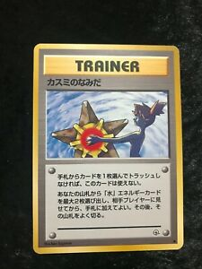 NM BANNED MISTY´S TEARS NAKED pokemon tcg card rare charizard BASE psa