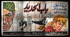 6sht The Metal Door باب الحديد يوسف شاهين Egyptian Movie Arabic Billboard 60s
