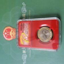 China 10 Yuan Commemorative Coin 70th Anniv. People's Republic (UNC) 10元硬币帶鉴定盒