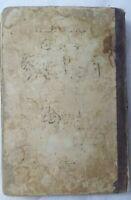 1909 Vintage arabic book by كتاب أدبيات اللغة العربية -محمد عاطف بك