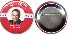 "2016  Mike Huckabee for President 2.25"" PinBack Button in HEBREW! Brand New!"