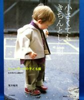 Children's Clothes of New York Style /Japanese Clothes Pattern Sewing Book