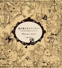Rhapsody in the Forest - Japanese Coloring Book by Kanoko Egusa