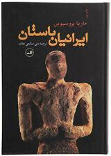 Persian Ancient Iranian People Persia History Farsi Book کتاب ایرانیان باستان