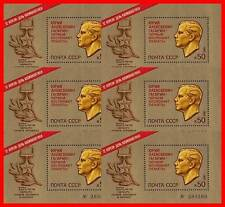 RUSSIA 1981 YU GAGARIN x6 S/S MNH ** SPACE, JUDAICA (## COULD BE NOT AS ON SCAN)