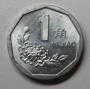 China, People's Republic Jiao 1992 Aluminum KM#335 UNC