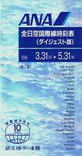 ANA All Nippon Airways Timetable  March 31, 1996 =