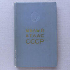 ATLAS USSR Maps Soviet Old Vintage Manual Reference Russian Book 1979