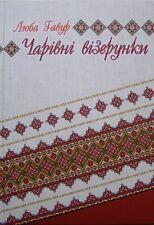 Ukrainian Embroidery Folk Ethnic Traditional Ornament Album Book vol 3