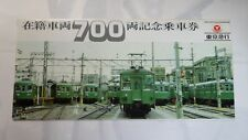 Japan Commemorative Ticket Pass, 700 train Cars of Tokyu Co., 1978, Unused