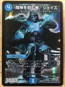 Jace, the Mind Sculptor Japanese Duel Masters Collaboration FOIL mtg tcg 2016 SP