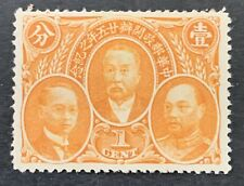 1921 Republic Of China 1c Orange/25th Anniversary Of National Post Office, #243.