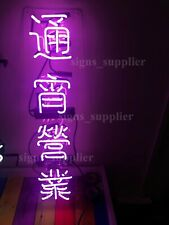 New Purple Chinese Open All Day 24 Hrs Decor Poster Acrylic Neon Light Sign 24""