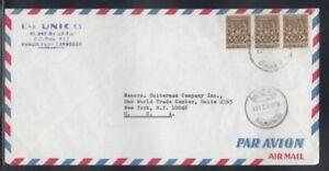 CAMBODIA Commercial Cover Phnom Penh to World Trade Center 17-2-1974 Cancel