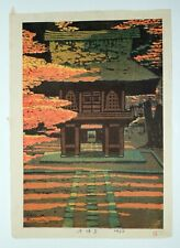 Japanese Woodblock by Shiro Kasamatsu - Heirinji Temple - Signed LE 182/200