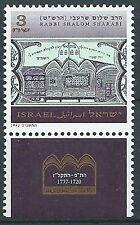 1992 ISRAELE RABBINO SHALOM SHARABI CON APPENDICE MNH ** - ED6