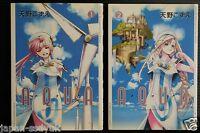 JAPAN Aria manga Aqua Complete Set Kozue Amano Blade Comic