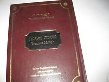 Tractate Meilah of Talmud + ENGLISH COMMENTARY Geizhals