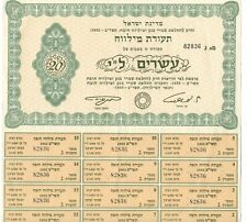 Judaica Israel Old Government Bond  20 Li. 1952 With Coupons