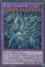 Japanese Yugioh - Blue-Eyes Alternative Ultimate Dragon 20TH-JPC00 - Secret Rare