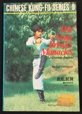 1984 武�脫銬 Hong Kong Chinese Kung Fu Series 9 book Wu Song Breaks Manacles