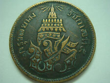 (CN 0022) Thailand 2 Att 1876/ CS1238 Copper Coin, Thai Rama V Coin
