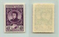 Russia USSR 1948 SC 1275 MNH . f2783