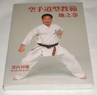 Karate Kata Book Kyokushin Kan Hatsuo Royama