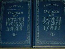 Anton Kartashev Очерки по истории русской церкви 1-2 Hardcover Russian