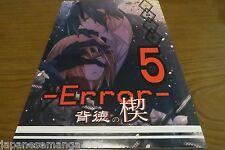 NARUTO Doujinshi Sasuke X Sakura (B5 34pages) Amanojaku Error 5 haitokunochigiri