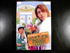 Japanese Drama Cinderella Ni Naritai DVD