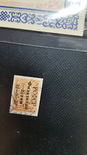 RUSSIA. PHILATELY TO CHILDREN. 1 KOP. IMPERF. USED. ESSAY? PROOF? REPLICA.