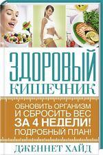 In Russian book Здоровый кишечник: обновить организм и сбросить вес за 4 недели.