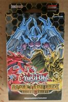 YuGiOh Sacred Beasts English Structure Deck 1st Edition