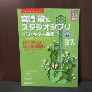 Studio Ghibli Guitar Solo Score Book plus CD NEW