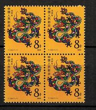 China 1988 T124 龍年 BLK 4 New Year of Dragon stamps