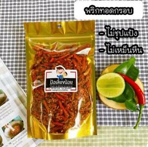 Snack Crispy Chili Spicy Pepper Chili Tom Yam Thai Flavor Sesame Vegan 500g.