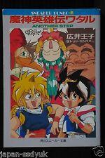 """JAPAN novel: Mashin Hero Wataru """"Another Step"""""""