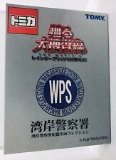 TOMICA WPS WANGAN POLICE STATION SET NISSAN SKYLINE & MARCH