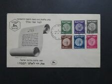 Israel 1949 Second Coins Issue FDC - Z9402