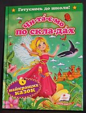 In Ukrainian kids book - Готуємось до школи - Чи-та-є-мо по складах - 6 казок