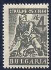 Bulgaria Germany Third Reich Nazi Axis 1944 Soldiers 4ab Stamp MNH WW2 ERA