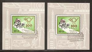 HUNGARY 1967 - Postal Administration. S.Sheet pair. Used. Error.