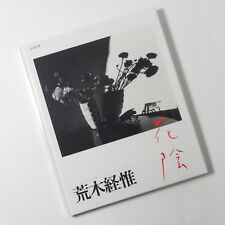 "Nobuyoshi Araki, Photo Book, ""Kain"" Sensual Flowers, Hard Cover, HTF"