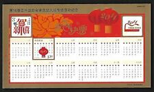 NY#5 China 2011 Individualized Special-Use Stamp Overprint S/S Sticker 賀喜五 加字 肇庆
