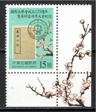 Rep of China Taiwan 1998 #3173 Corner Stamp w/fancy margins Intl. Law XF MNH OG