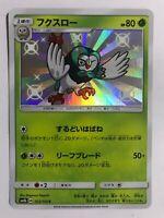 Pokemon GX Ultra Shiny 2018 SM8b 163/150 S Shiny Dartrix Japanese Nintendo
