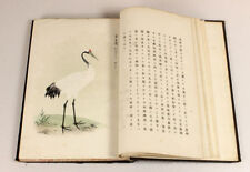 Hardback Antiquarian & Collectable Books in Japanese