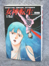 MEGAMI TENSEI DIGITAL DEVIL STORY Novel Aizou-Ban Book Japan 34