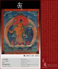 Mongolia Tibetan Buddhist Old Thangka『Manjshri』 蒙古老唐卡『文殊菩薩』